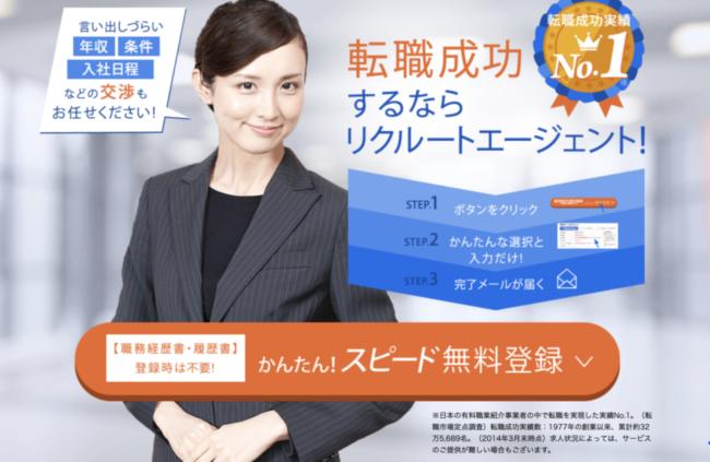 【評判悪い?ムカつく?】リクルートエージェント大阪支社に実際に面談行ってきた感想【30代後半】。