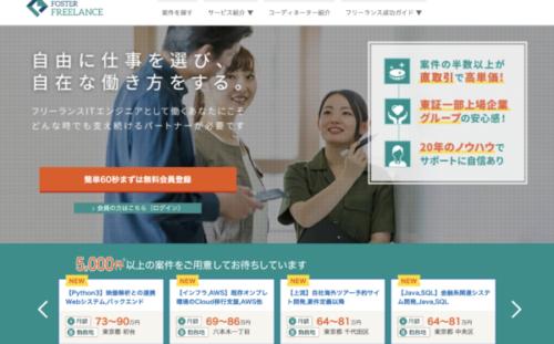 【東京、神奈川、千葉のフリーランスエンジニア案件に強い】フォスターフリーランスの特徴をくわしく解説:5000件以上の案件&エンジニア満足度90%。