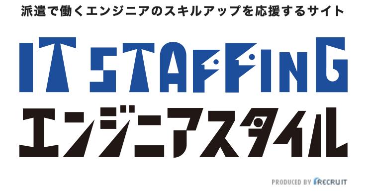 ITスタッフィングのブログ型エンジニア応援サイト「エンジニアスタイル」のロゴ