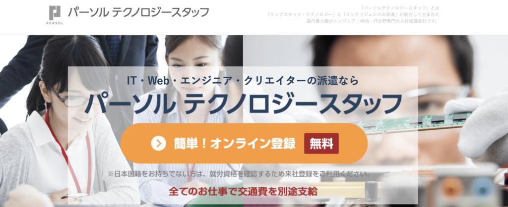 パーソルテクノロジースタッフのトップページ。オンラインで登録可能。交通費も別途支給!