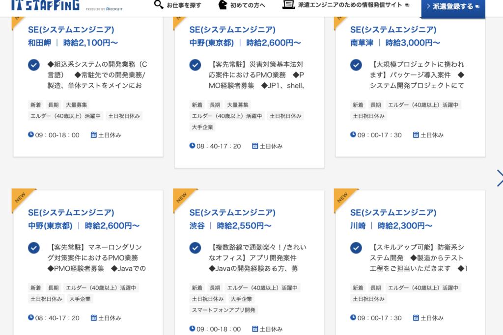 リクルートスタッフィングのお仕事の時給の例。2000円以上の案件も非常に多い。
