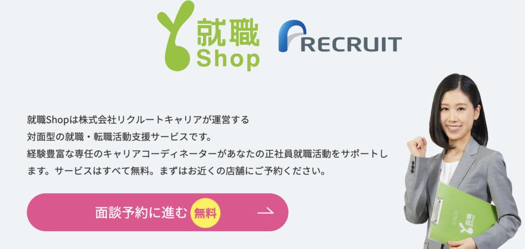 就職shopの解説。リクルートキャリアが運営する無料で使える就職、転職支援サービスです。
