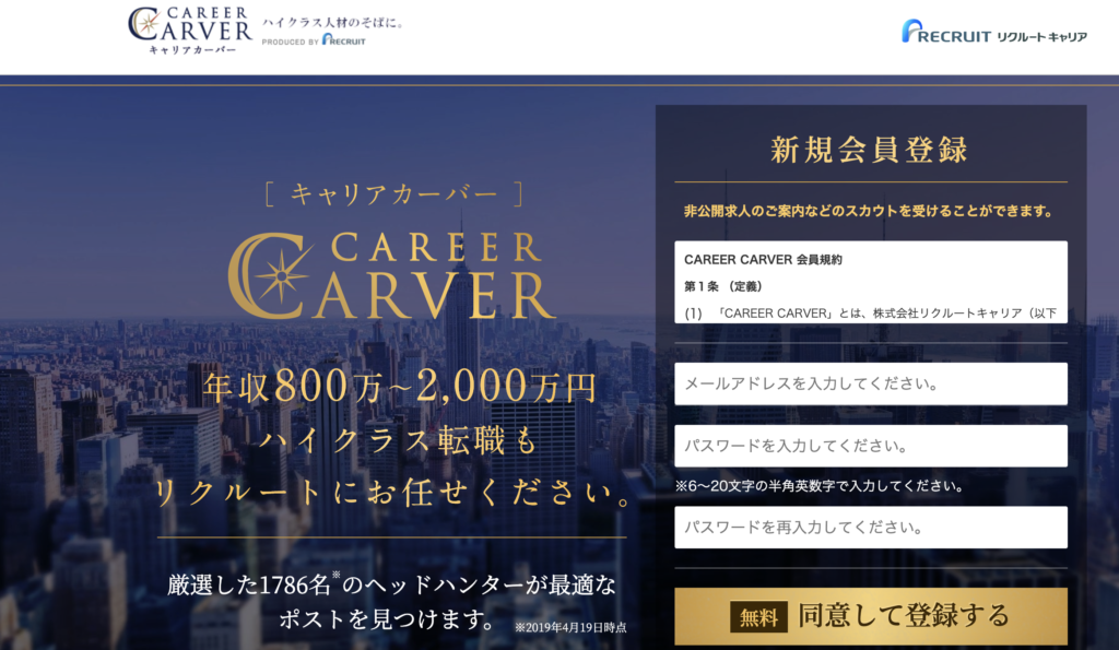 1700名以上の企業のヘッドハンターと求職者を結ぶハイクラス求人サービスのキャリアカーバー新規会員登録画面
