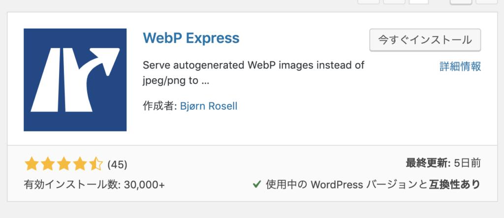WebPExpressというプラグインが原因でメディアが表示されなくなりました。