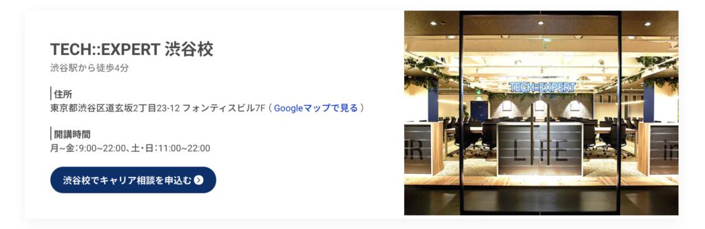 テックエキスパート渋谷校の画像
