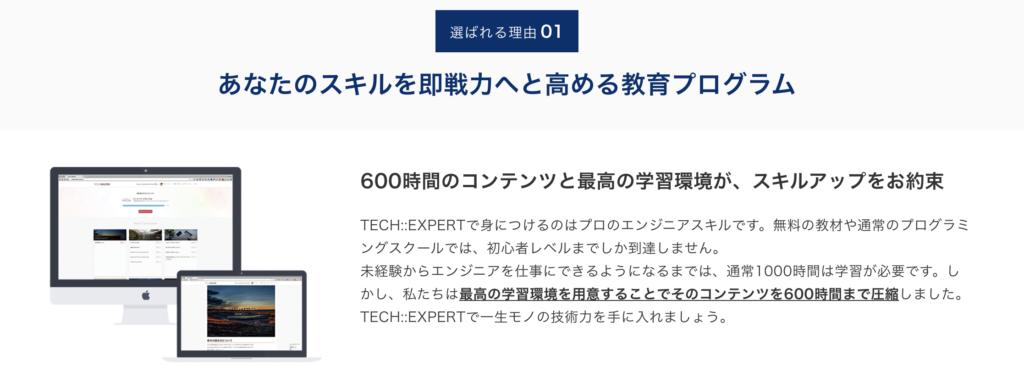 TECH::EXPERT独自のコンテンツと600時間の学習環境でITエンジニアとしての基礎をマスターできます。