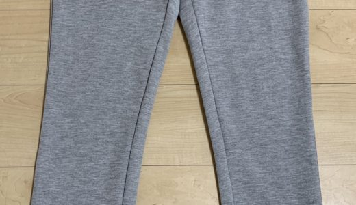 部屋着のままお出かけしたい時のスウェット素材でシルエットがきれいなズボン(パンツ)を買ったのでレビューする。