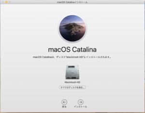 MacOS Catalinaのインストール画面