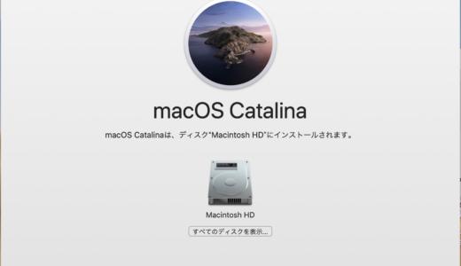 【最新OSインストールの前に】バックアップできない?MacBook(マック)のタイムマシンの使い方を解説。