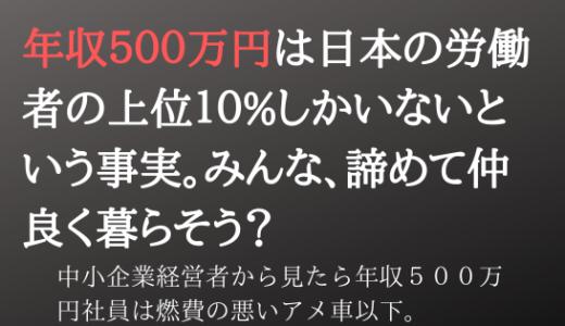【悲報】年収500万円は会社員だと無理ゲーだった件。社員にコストかけられないのが経営者のホンネ。