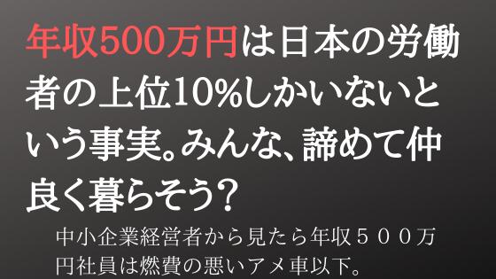 日本で年収500万円の給料をもらうのはかなり難しいです。生き方を変えて副業しましょう。