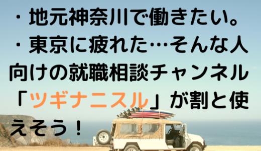 【20代、地元神奈川で転職、働きたい向け】就職相談「ツギナニスル」を解説。東京に疲れた人へ。