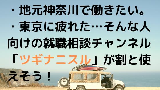 神奈川で地元転職&Uターン転職なら就職紹介サービスツギナニスルが使えそうなので解説します。