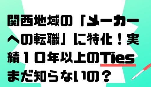 【タイズ】関西のメーカー転職に特化型エージェント。大阪、兵庫、京都、奈良の地元転職を考えてる人はTiesがかなり使えるので解説。