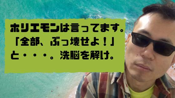 ホリエモン said to us 'destroy your stereo type'.