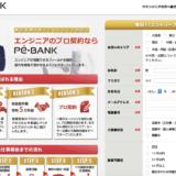 独立を考えているITエンジニアにおすすめのPE-BANKのトップページ