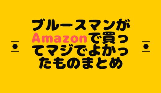 【リロ氏ホットサンドメーカー感動】アマゾンで買ってQOL激上がりしたアイテムまとめ。