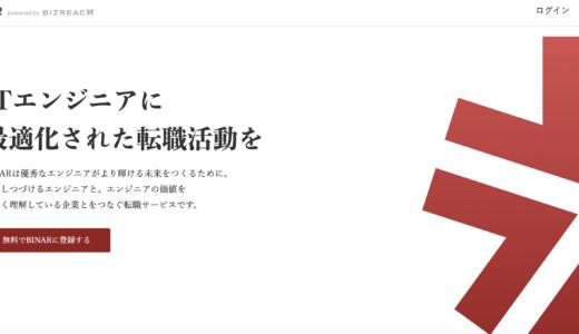【BINARで年収1000万円超のITエンジニアへ転職】ハイスキルエンジニア専門スカウト転職サービスBINARの特徴を解説。