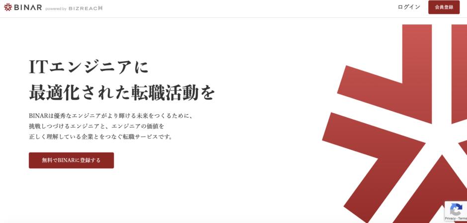 年収1000万円超えのITエンジニア専門転職サービスのBINARのトップページ