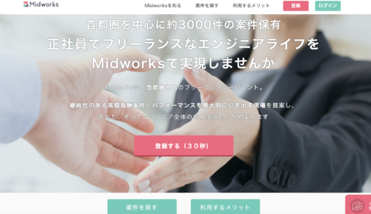 【独立の不安解決】Midworksを東京、埼玉、神奈川、千葉のエンジニアは使い倒すべき理由。マージン率もサポート体制を考慮すれば高くはないので解説。