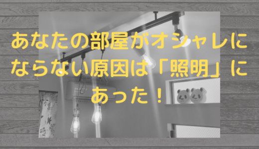 【シーリングライトはダサい】部屋をカフェみたいに安くオシャレにする方法。LEDスポットライトで簡単に実現しよう。電気代も安い。