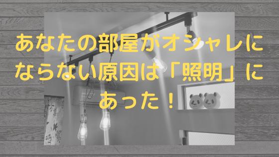 カフェみたいにオシャレな部屋にする方法。解決方法は照明にあった!