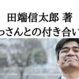田端信太郎著 これからの会社員の教科書を読んでみたレビューと感想と評価