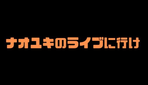 【漫談】ナオユキさんのライブに行ってきた理由と感想。ソロトークで一番面白いのは誰なんやと疑問が湧いたので。