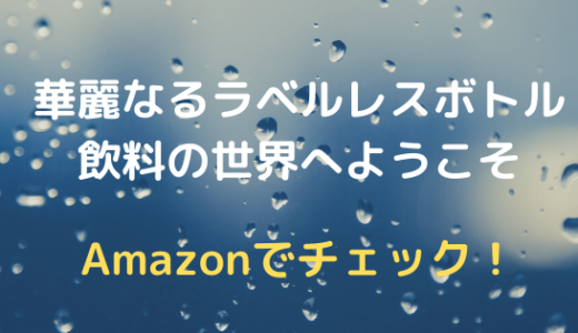 【エコ】Amazonで買えるラベルレスボトル飲料を集めてみた。コンビニ買いは卒業しよう。