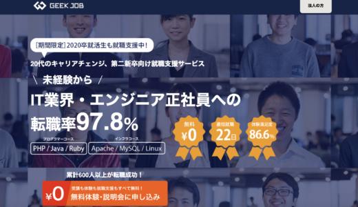 【無料プログラミングスクール】GEEK JOBで最速でプログラミング未経験からエンジニアになる方法。オンライン対応。