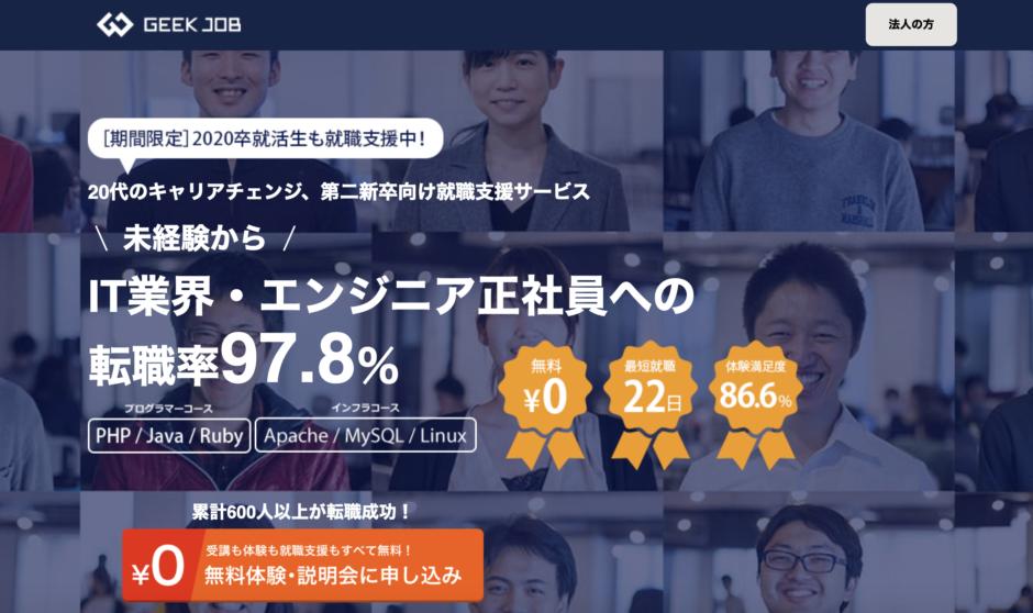 GEEK JOBトップページ 20代のエンジニアへのキャリアチェンジ、業界チェンジ支援サービス。未経験からのエンジニア正社員への転職率97.8%。累計600人以上の転職実績あり。