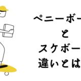 ペニーボードとスケボーの違いについて解説。スケボーの空気感についても解説。