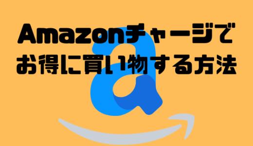 【現金でAmazon】アマゾンでクレジットカード無しでお得に買い物する方法を解説。