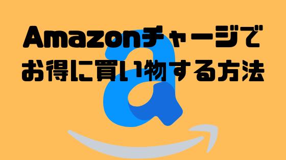 Amazonチャージでクレカなしでもお得に買い物する方法を解説します