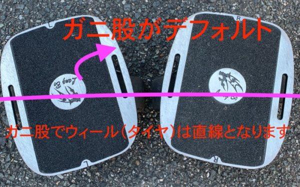 ドリフトスケート(不リーラインスケート)の基本。ガニ股でウィールは真っ直ぐになります。