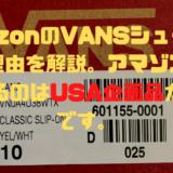 AmazonのVANSの価格が高い理由を解説。USA企画品だからです。