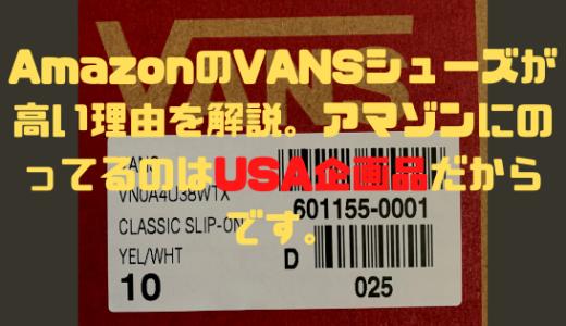AmazonでVANSのシューズがABCマートより高い理由。並行輸入品とライセンス品(ABCマート)の違いが原因だ。