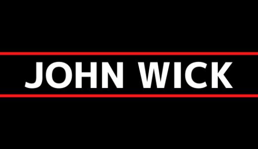 映画ジョン・ウィックはなぜ人気?シリーズ全編見た感想。「キアヌ・リーヴスを徹底的に愛でる作品」です。