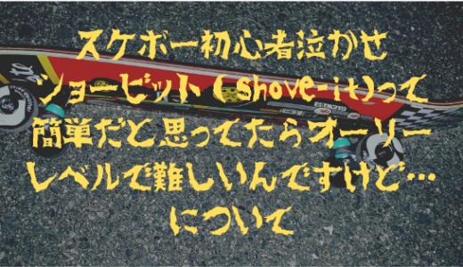 【初心者】スケボートリックSHOVE-IT(ショービット)がオーリーレベルで難しいことが判明。コツを解説。