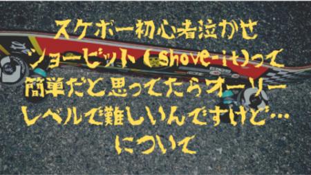 スケボートリックのショービット(shove-it)って実は初心者には難しいですという話。難易度解説