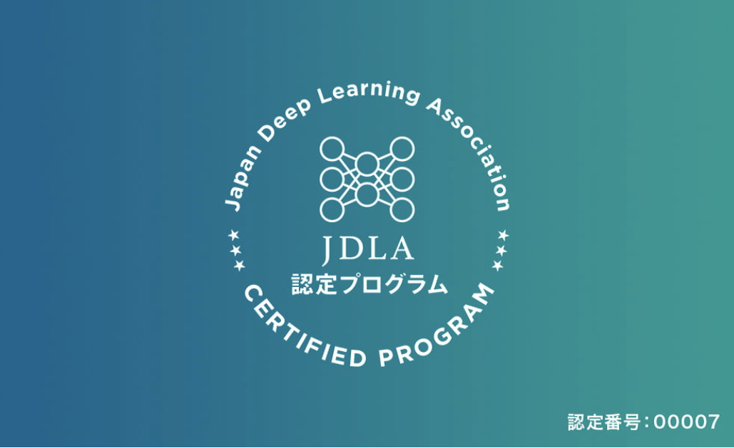 JDLA認定プログラムのロゴ