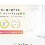 Aidemy Premium Planのトップページ