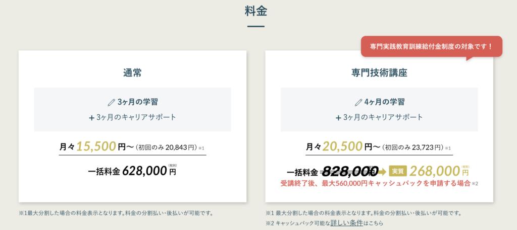 DMM WEBCAMPの通常料金と専門技術講座料金
