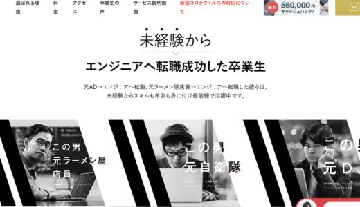 【大阪校アリ・20代未経験OK】DMM WEBCAMPの特徴。転職成功率98%の転職保証付プログラミングスクールを解説。教育訓練給付金制度有り。