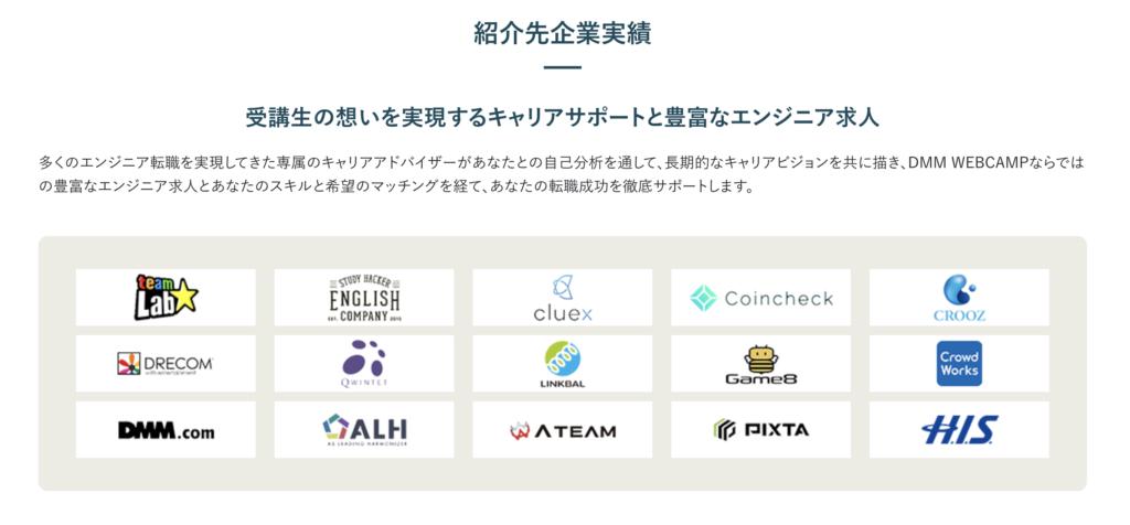 DMM WEBCAMPの紹介先企業実績