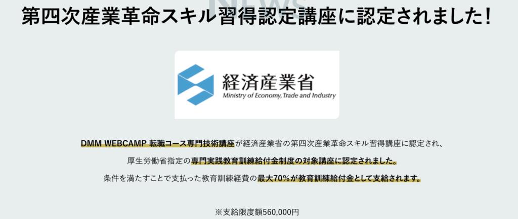 DMM WEBCAMP転職コース専門技術講座は経済産業省の第四次産業革命スキル習得講座に認定されました。