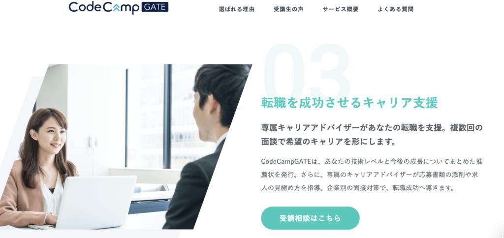 CodeCampGATEは転職支援付きです。