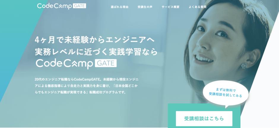 オンライン型プログラミングスクールCodeCampGATE(コードキャンプゲート)のトップページ
