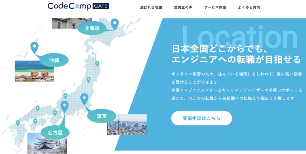CodeCampGATE(コードキャンプゲート)はオンライン型プログラミングスクールなのでどこに住んでいても受講可能。合理的。