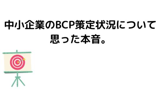 BCP(事業継続計画)策定状況の公開を求める企業って何考えてるの?